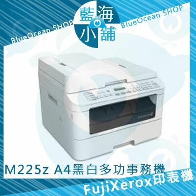 Fujixerox 富士全錄 DocuPrint M225z 黑白無線雷射傳真事務機∥ 高