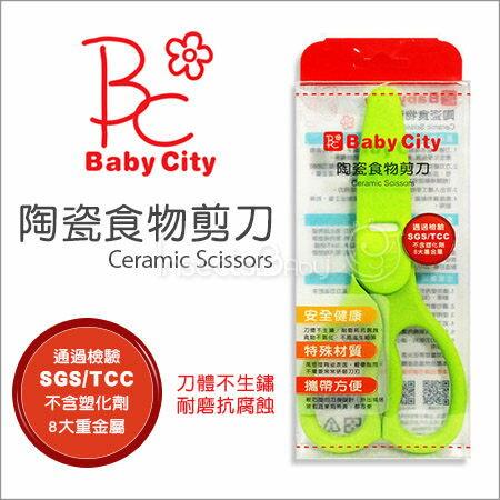 ✿蟲寶寶✿【娃娃城 Baby City】媽媽的好幫手 陶瓷食物剪刀