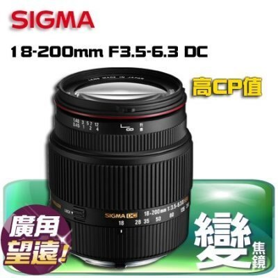 "Sigma 18-200mm F3.5-6.3 DC / for Sony 恆伸公司貨""正經800"""