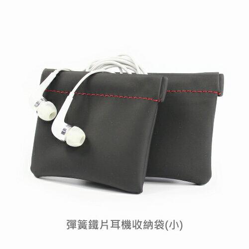【A-HUNG】彈簧鐵片耳機收納袋 (小) 耳機包 耳機收納包 零錢包 傳輸線 藍芽耳機 耳機袋 耳機收納盒