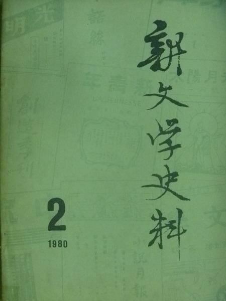 【書寶二手書T8/文學_XBP】新文學史料_1980第2期