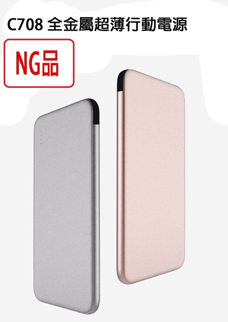 樂天 Super sale【NG】無自帶線 C708 全金屬超薄行動電源 5V/2.1A輸出【風雅小舖】