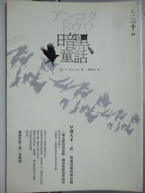 ~書寶 書T5/翻譯小說_HSV~暗黑童話_乙一