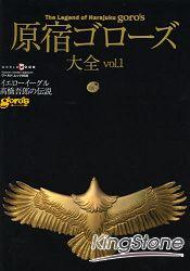 原宿傳說goro`s品牌特刊 Vol.1