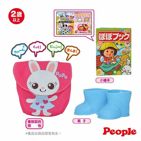 【奇買親子購物網】POPO-CHAN洋娃娃系列-POPO-CHAN洋娃娃系列-POPO-CHAN會說話的背包組合