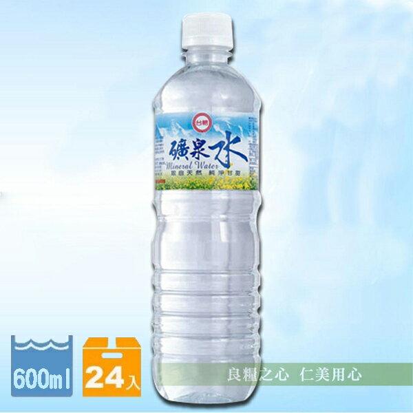 台糖 礦泉水(600mlx24瓶) 免運