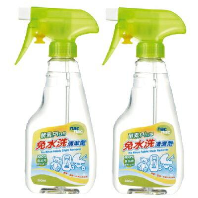 《買一送一》nac nac 免水洗清潔劑 300ml(好窩生活節) - 限時優惠好康折扣