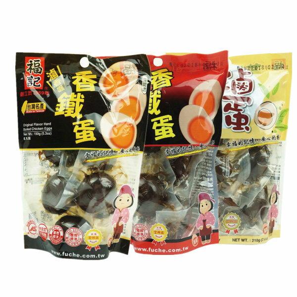 台灣名產 香鐵蛋(雞蛋) 6顆入【櫻桃飾品】【27007】