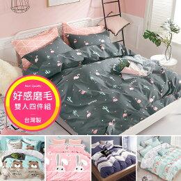 磨毛 絲絨 雙人床包被套四件組 任選 台灣製