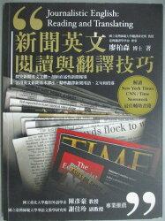 【書寶二手書T8/語言學習_ZCK】新聞英文閱讀與翻譯技巧_廖柏森