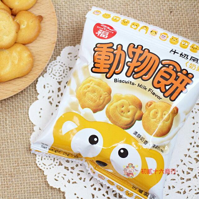 【0216零食會社】九福 動物餅(牛奶風味)奶素