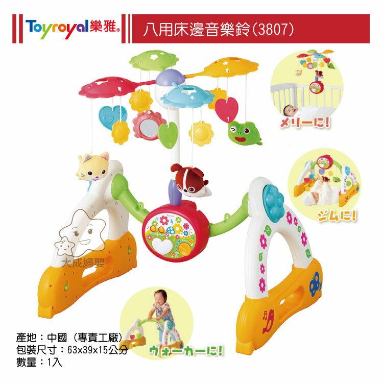 【大成婦嬰】Toyroyal 樂雅 多功能八用音樂鈴3807(8WAY) 床邊音樂鈴 多功能 玩具
