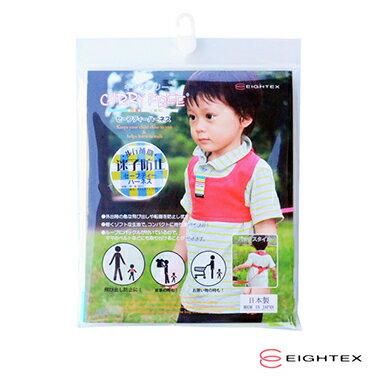 日本【Eightex】背心式防走失帶-藍/橘