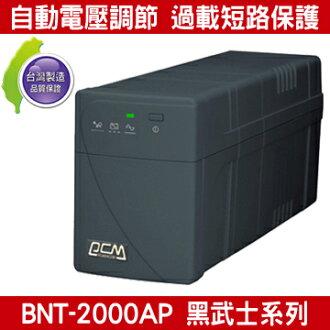科風 UPS BNT-2000AP 2000VA 黑武士系列 在線互動式不斷電系統 110V/220V