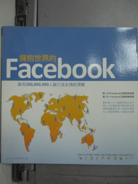 【書寶二手書T1/行銷_JMK】擁抱世界的Facebook_鄭緯筌