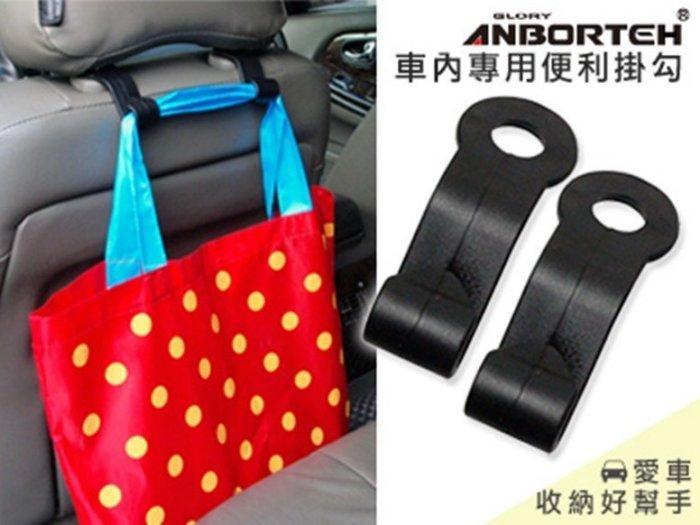 權世界@汽車用品 安伯特ANBORTEH 包包吊掛勾 椅背頭枕 置物掛鉤 (2入1組) ABT538