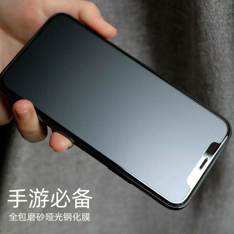 Iphone 系列 磨砂霧面 防偷看 滿版鋼化玻璃保護貼2.5D 二次強化