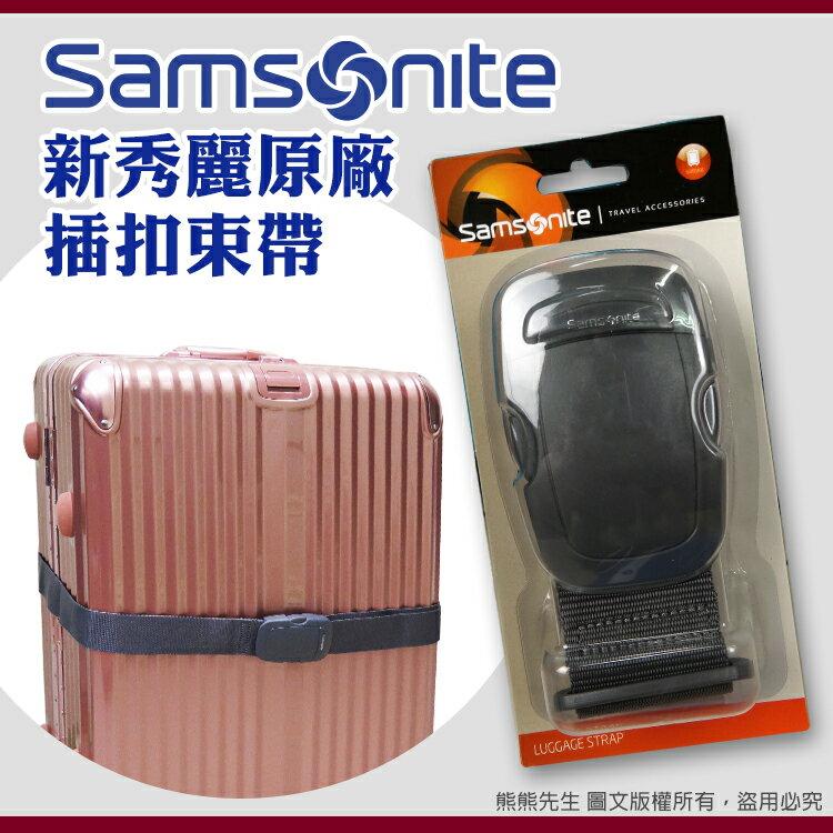 《熊熊先生》新秀麗Samsonite原廠束帶 插扣打包帶 寬版行李箱固定帶 防爆綁帶捆帶 可調式登機箱保護帶