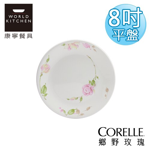 【美國康寧 CORELLE】鄉野玫瑰8吋平盤-108RSLP