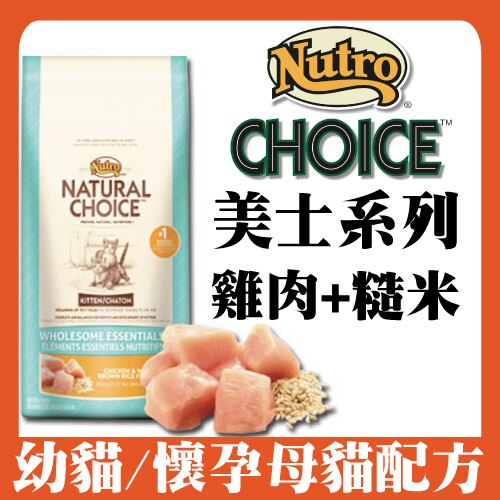 【美士Nutro】特級幼貓/懷孕母貓(雞肉+糙米)配方-3磅