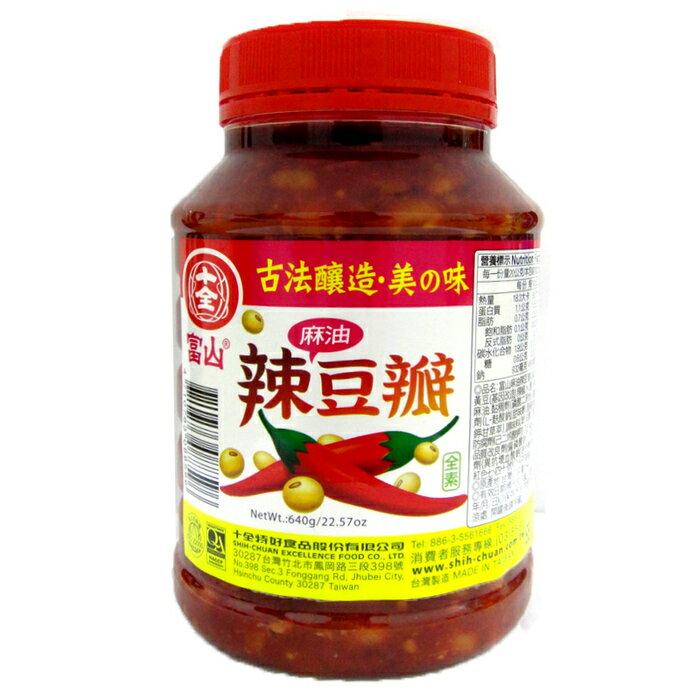 十全 富山麻油辣豆瓣醬 640g【康鄰超市】