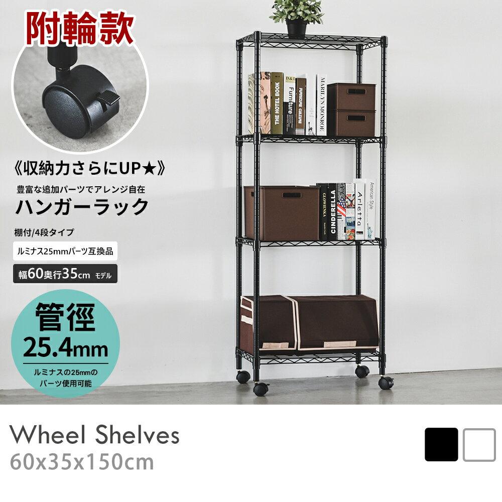 《IRON烤漆鐵力士四層架附輪》60X35X150 MIT台灣製 完美主義 層架 置物架 收納架【J0119】