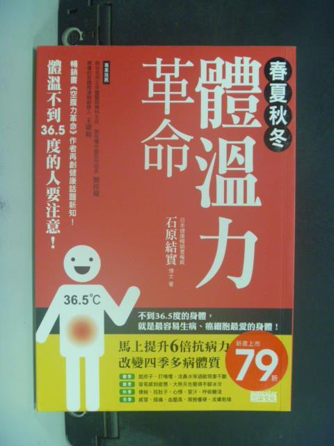【書寶二手書T1/養生_JKC】春夏秋冬 體溫力革命_蕭雲菁, 石原結實