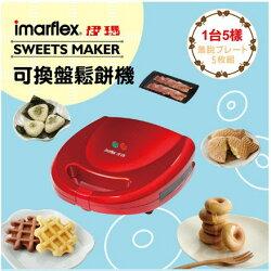 【現貨】imarflex 伊瑪可換盤鬆餅機 伊瑪五合一多功能鬆餅機 點心機 【附五種烤盤】 IW-702