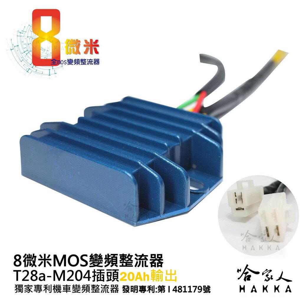 8微米 20a 變頻整流器 不發燙 專利技術 RACING FIGHTER 野狼 Jbubu RV 悍將 G5 M204