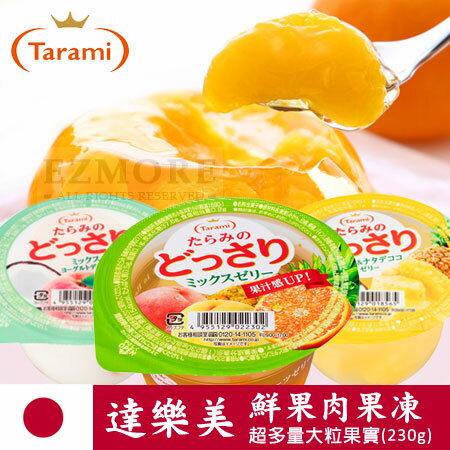 日本 Tarami 達樂美 鮮果肉果凍 230g 鮮果果凍杯 達樂美果凍 果凍杯【N101426】