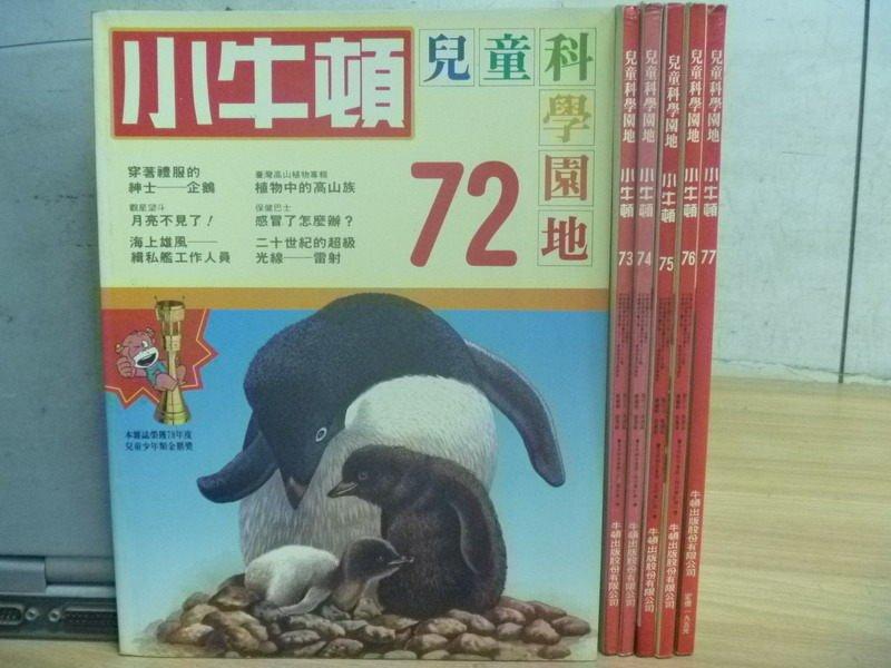 【書寶二手書T8/少年童書_RDL】小牛頓_72~77期間_6本合售_穿著禮服的紳士-企鵝等