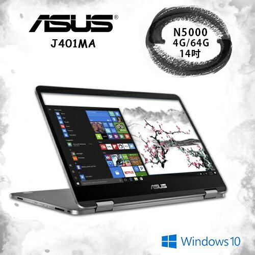 華碩 ASUS ASUS J401MA 14吋筆電 N5000/4G/64G+240SSD /WIN 10  文書輕薄筆電 贈筆電專用鍵盤膜