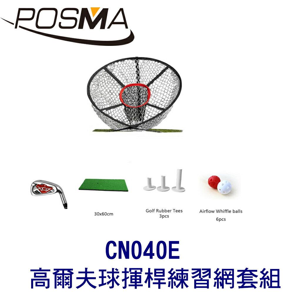 POSMA 高爾夫球切桿練習網 搭3件套組 贈12個塑膠空心練習球 CN040E