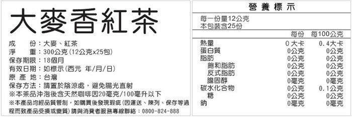 『121婦嬰用品館』阿華師 大麥香紅茶(12gx25包/罐) 2