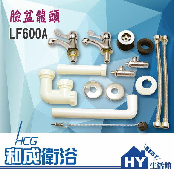 HCG 和成 LF600A 臉盆龍頭 單孔龍頭 珠鏈式水龍頭 -《HY生活館》水電材料專賣店