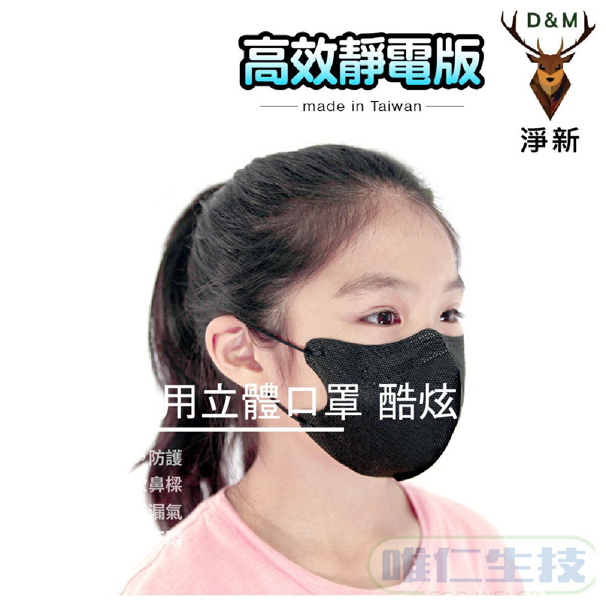 【淨新口罩】6-12歲兒童專用立體口罩 酷炫黑1盒