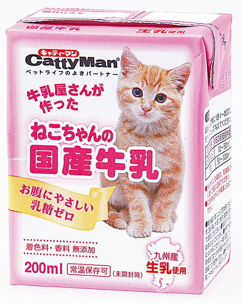~ Cattyman~貓咪牛奶成貓  北海道產
