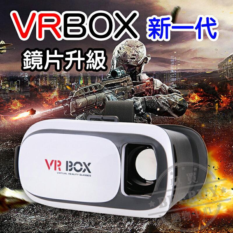 新一代VR Box 虛擬 3D眼鏡 VR Box  虛擬實境 3D眼鏡 穿戴類  VR虛擬實境 3D眼鏡 手機頭戴式眼鏡 人體工學