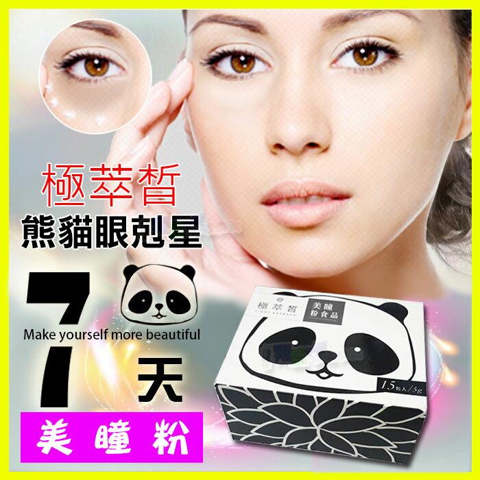 極萃皙【美瞳粉】熊貓眼救星 美白淡化完黑眼圈 完美修護眼睛 草本植物萃取延緩老化 極致修護精華 眼粉/眼霜