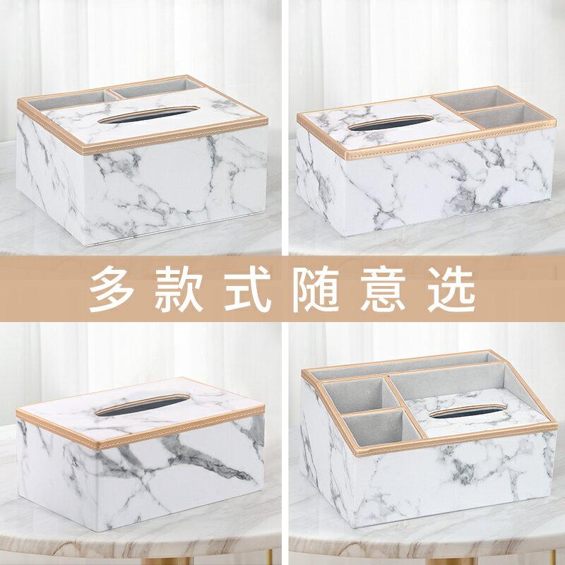 創意紙巾盒抽紙盒簡約多功能桌面遙控器收納
