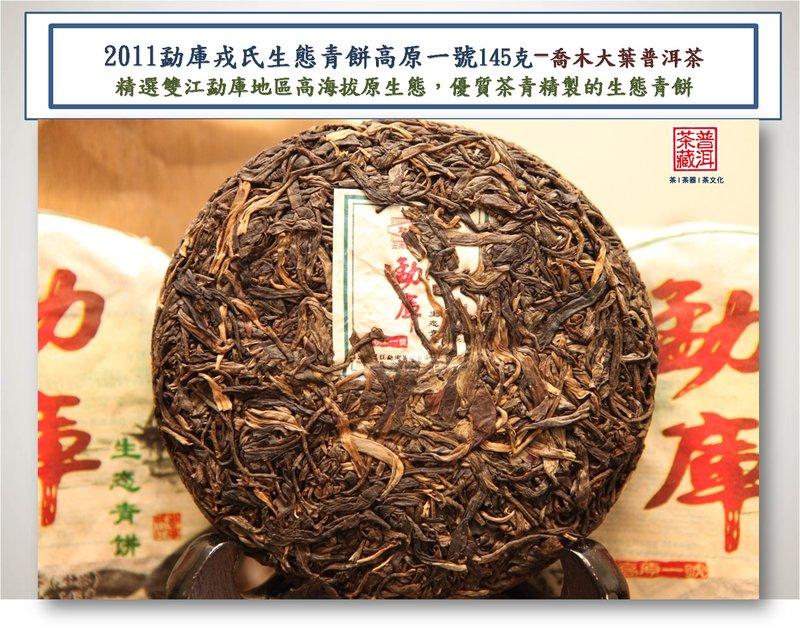【普洱茶藏:保証正品】2011雲南雙江勐庫戎氏 生態青餅-高原一號 淨含量: 145g