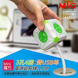 ~尋寶趣~MIG明家 Mini魔方 3孔4插 雙USB埠 電源延長線 L型插頭  自動斷電