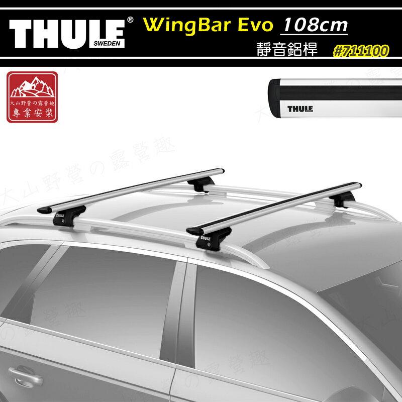【露營趣】新店桃園 THULE 都樂 7111 WingBar Evo 108 靜音鋁桿 車頂架 行李架 突出式橫桿 置物架 旅行架