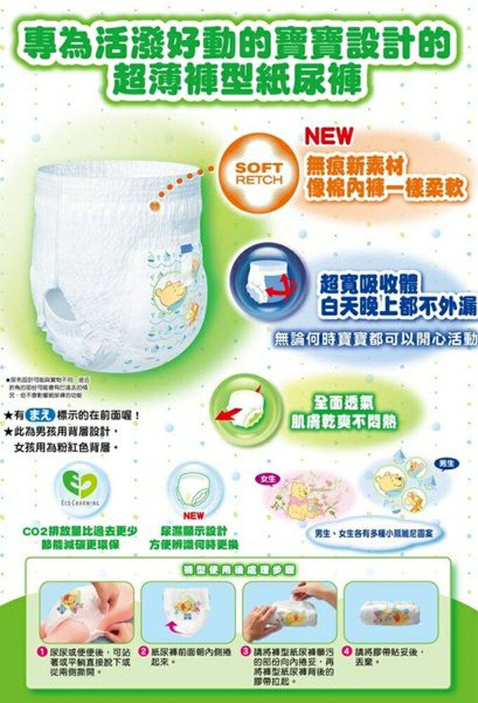 滿意寶寶 日本頂級超薄紙尿褲男用(XXL)(26片 x 3包) 箱購│9481生活品牌館