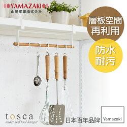 日本【YAMAZAKI】tosca多用途層板掛勾(橫型)★置物架/多功能掛鉤/廚房收納/餐具收納