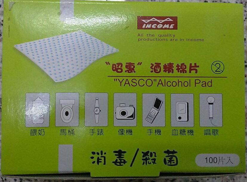 『121婦嬰用品館』昭惠 酒精棉片  100片 2