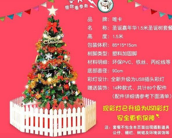 聖誕裝飾品豪華聖誕樹150cm套餐聖誕節USB接頭發光樹  340000