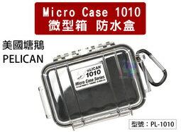 ~尋寶趣~美國塘鵝 PELICAN 1010 微型箱 氣密箱 防水盒 抗震箱 防塵 總代理