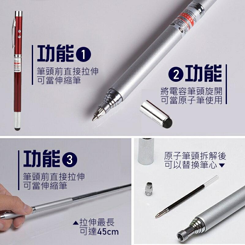 【五合一觸控筆】紅點筆 探照筆 會議筆 伸縮筆 投影筆 通用手機 平板 繪圖 觸控筆 觸碰筆