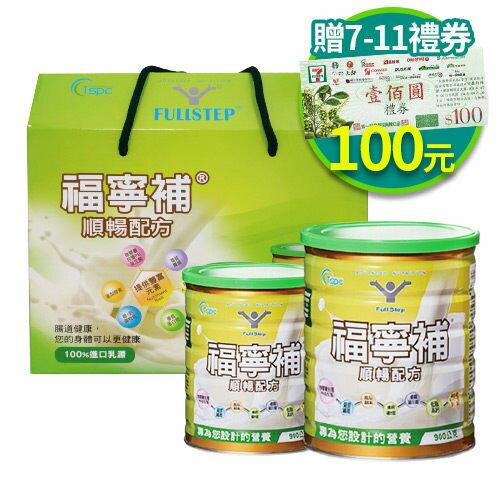 贈7-11禮券100元#福寧補-FLB 禮盒組 買大送小罐 幫助消化